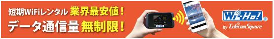 携帯WIFIレンタル