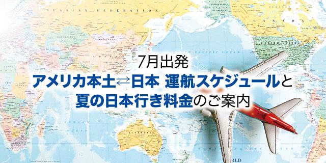 7月運航スケジュール