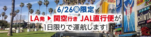 JAL直行便LA発関空行き