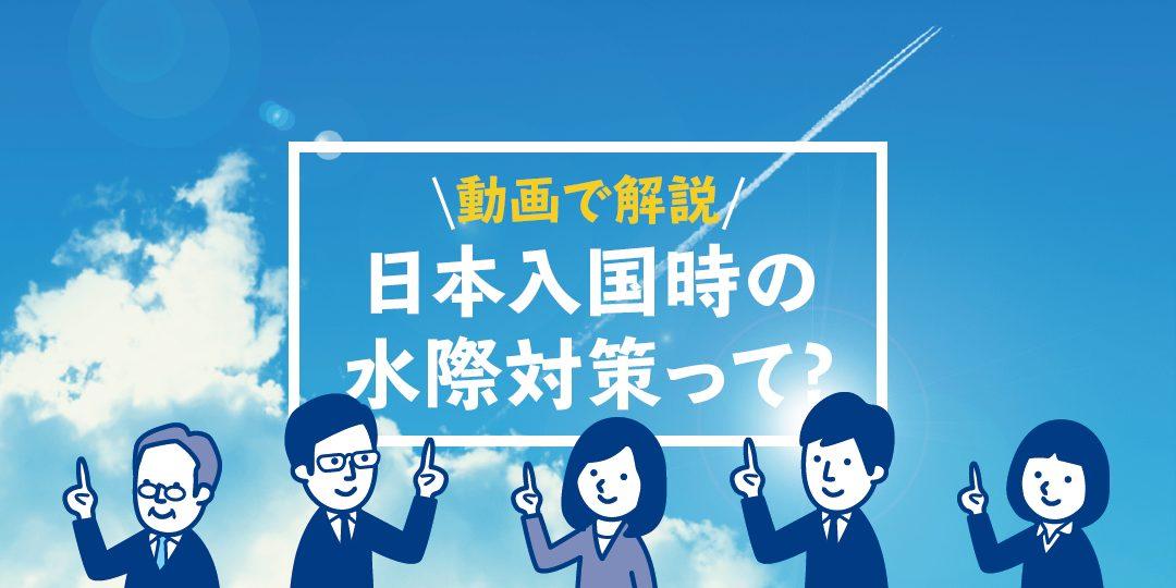 日本入国時の水際対策って?