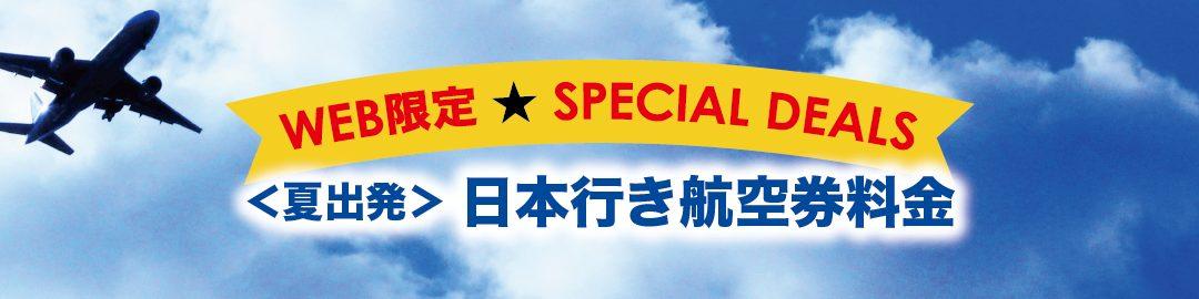 WEB限定スペシャルDEALS