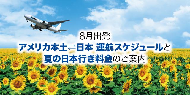 8月運航スケジュール