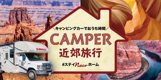 CAMPER近郊旅行