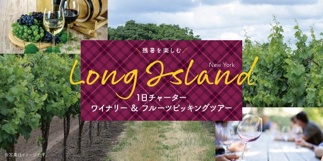 NY Long Islandワイナリー&フルーツピッキング 1日チャーターツアー