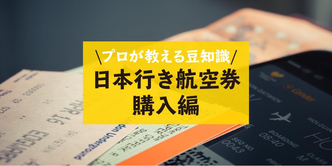 「日本行き航空券購入」編