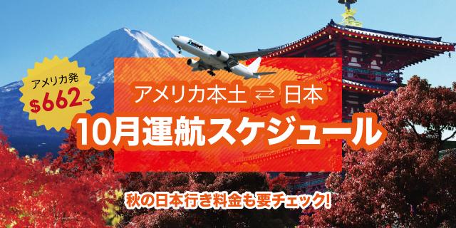 10月運航スケジュール