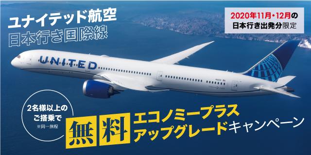 ユナイテッド航空無料アップグレードキャンペーン