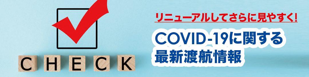 COVID-19に関する最新渡航情報