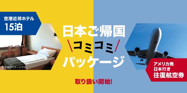 日本行き往復航空券+ホテル15泊 日本ご帰国コミコミパッケージ取り扱い開始!