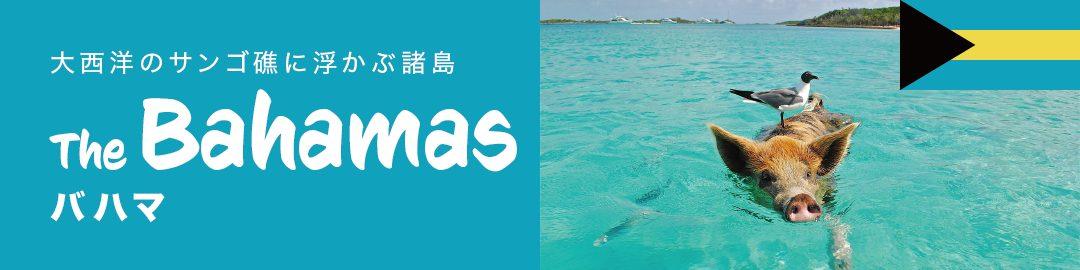 The Bahamas バハマ