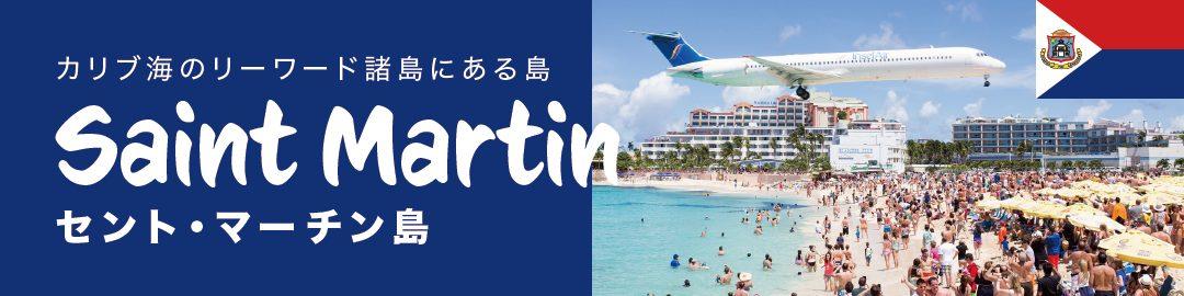 Saint Martin セント・マーチン島