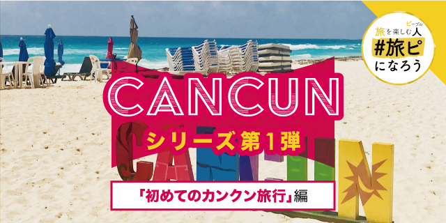 Cancun(カンクン)シリーズ第1弾