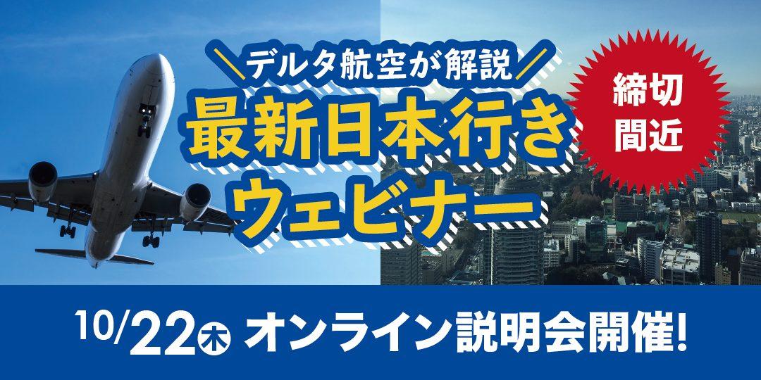 デルタ航空が解説!最新日本行きセミナー