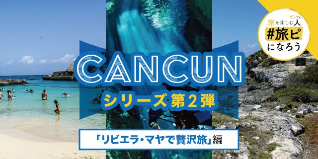 Cancun(カンクン)シリーズ第2弾