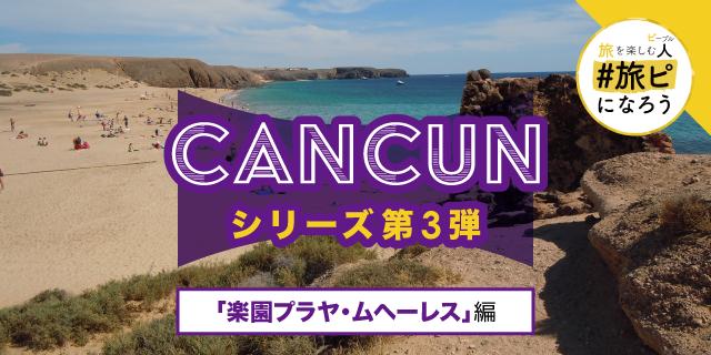 Cancun(カンクン)シリーズ第3弾