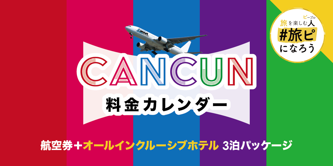 Cancun(カンクン)料金カレンダー