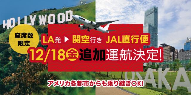 LA発関空行きJAL直行便