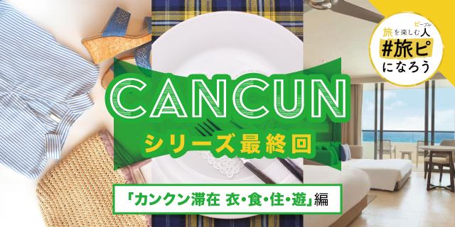 Cancun(カンクン)シリーズ最終回