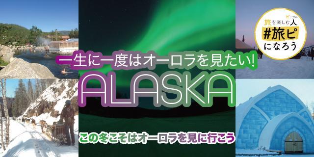 一生に一度はオーロラを見たい!Alaska(アラスカ)