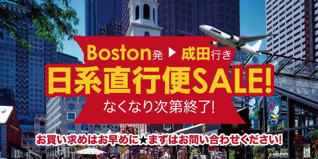 ボストン発SALE