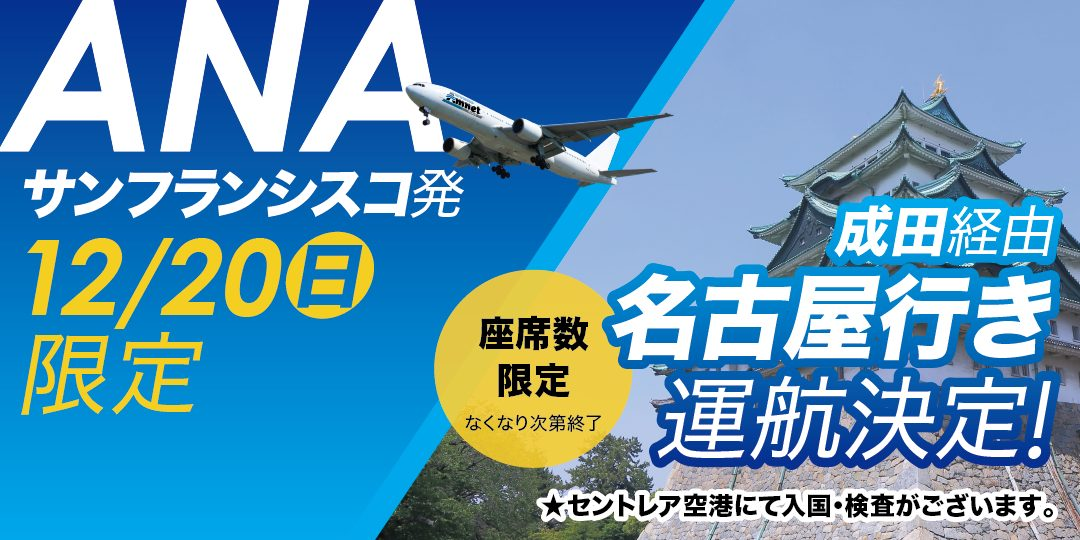 ANA名古屋行き運航決定
