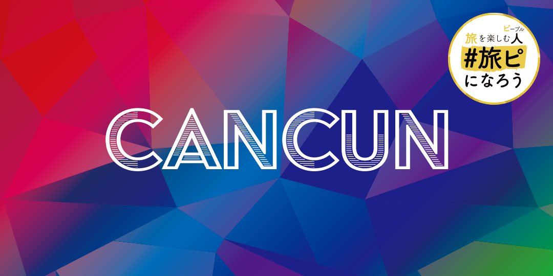 Cancun(カンクン)