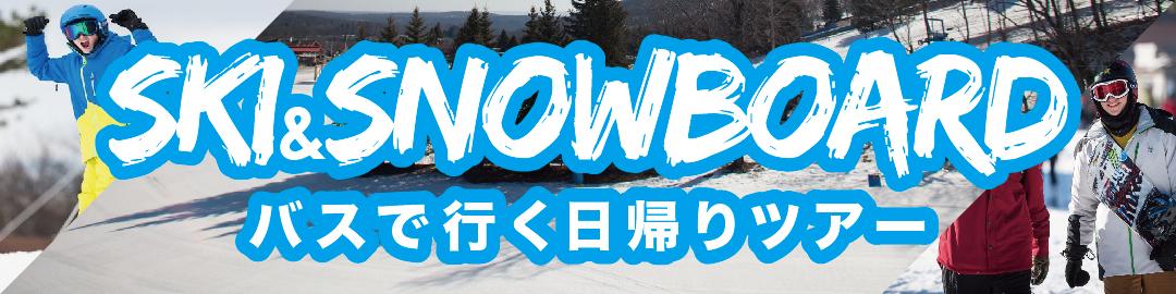 バスで行くSki & Snowboard日帰りツアー