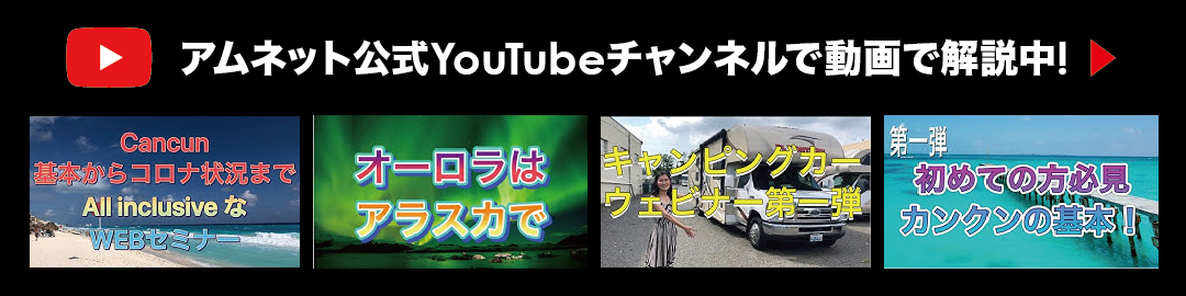アムネット公式YouTubeチャンネル