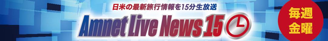 Amnet Live News 15