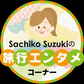 Sachiko Suzukiの旅行エンタメコーナー