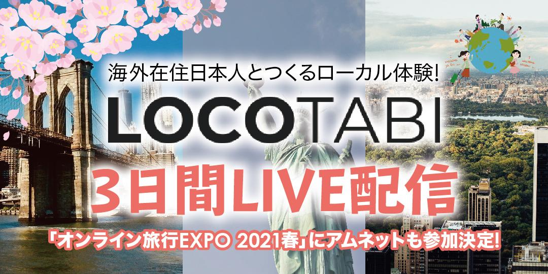オンライン旅行EXPO 2021春