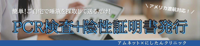 アメリカ入国用PCR検査キット販売中