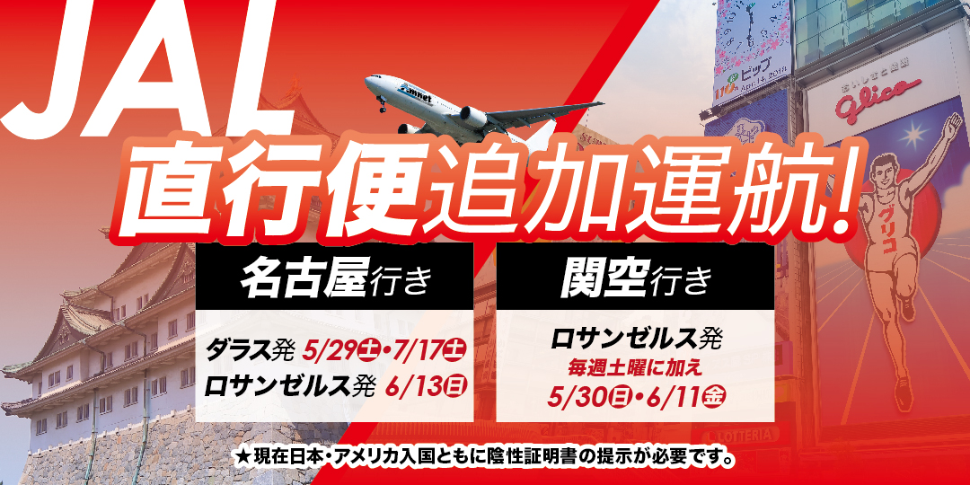 <JAL直行便>名古屋/関空行きが運航決定! 今すぐお電話ください!