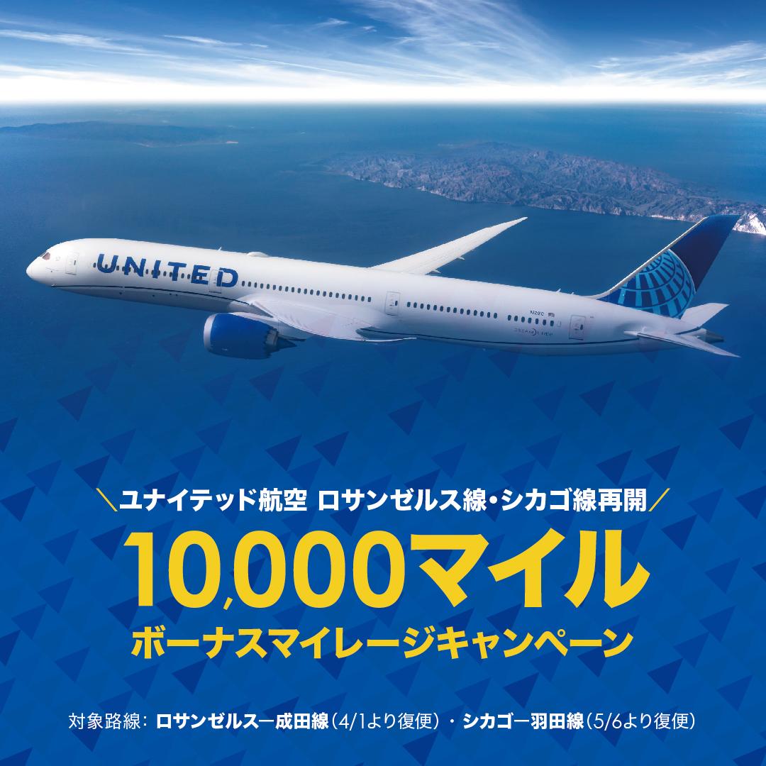 ユナイテッド航空10,000マイル・ボーナスマイレージキャンペーン