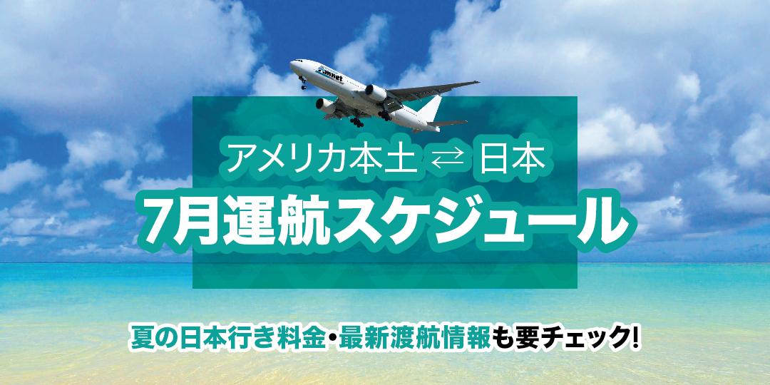 <7月> 運航スケジュール✈︎夏の日本行き料金・最新渡航情報も要チェック!