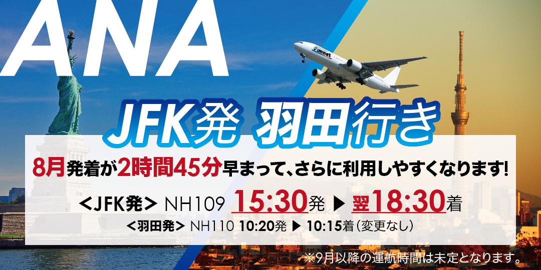 JFK発羽田行き 8・9月発着 がさらに便利な時間帯に!