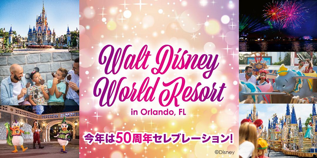 フロリダ ディズニー50周年! 新たなアトラクションも続々登場!