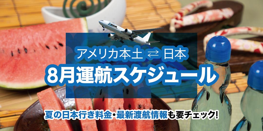 <8月> 運航スケジュール✈︎夏の日本行き料金・最新渡航情報も要チェック!