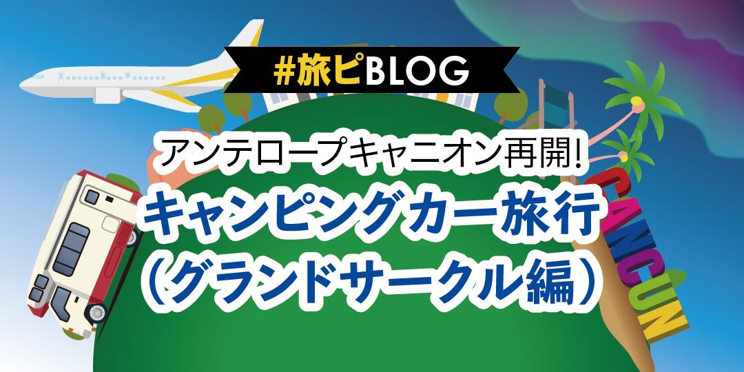 「アンテロープキャニオン再開! キャンピングカー旅行」(グランドサークル編)