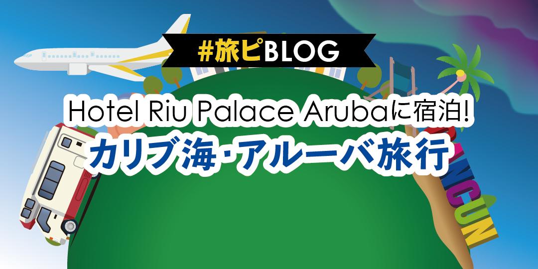 「Hotel Riu Palace Arubaに宿泊!カリブ海・アルーバ旅行」