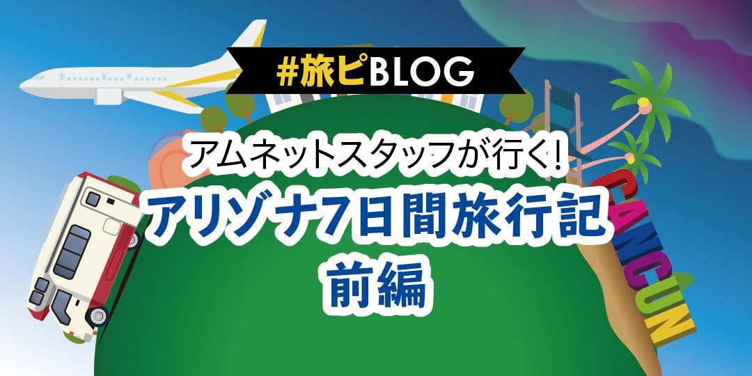 「アムネットスタッフが行く!アリゾナ7日間旅行記(前編)」