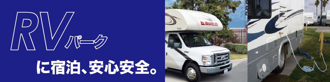 卒業旅行(キャンピングカー)