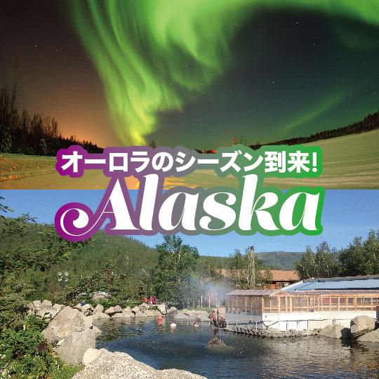 Alaska(アラスカ)