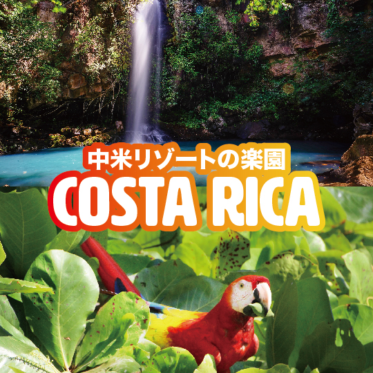 Costa Rica(コスタリカ)