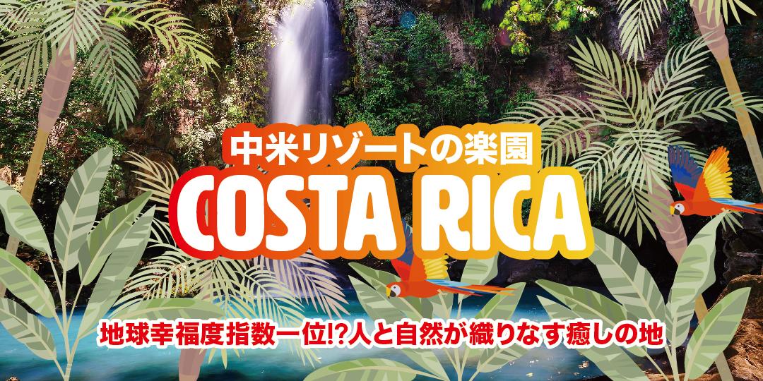 人と自然が織りなす癒しの地、 中米リゾートの楽園「コスタリカ」