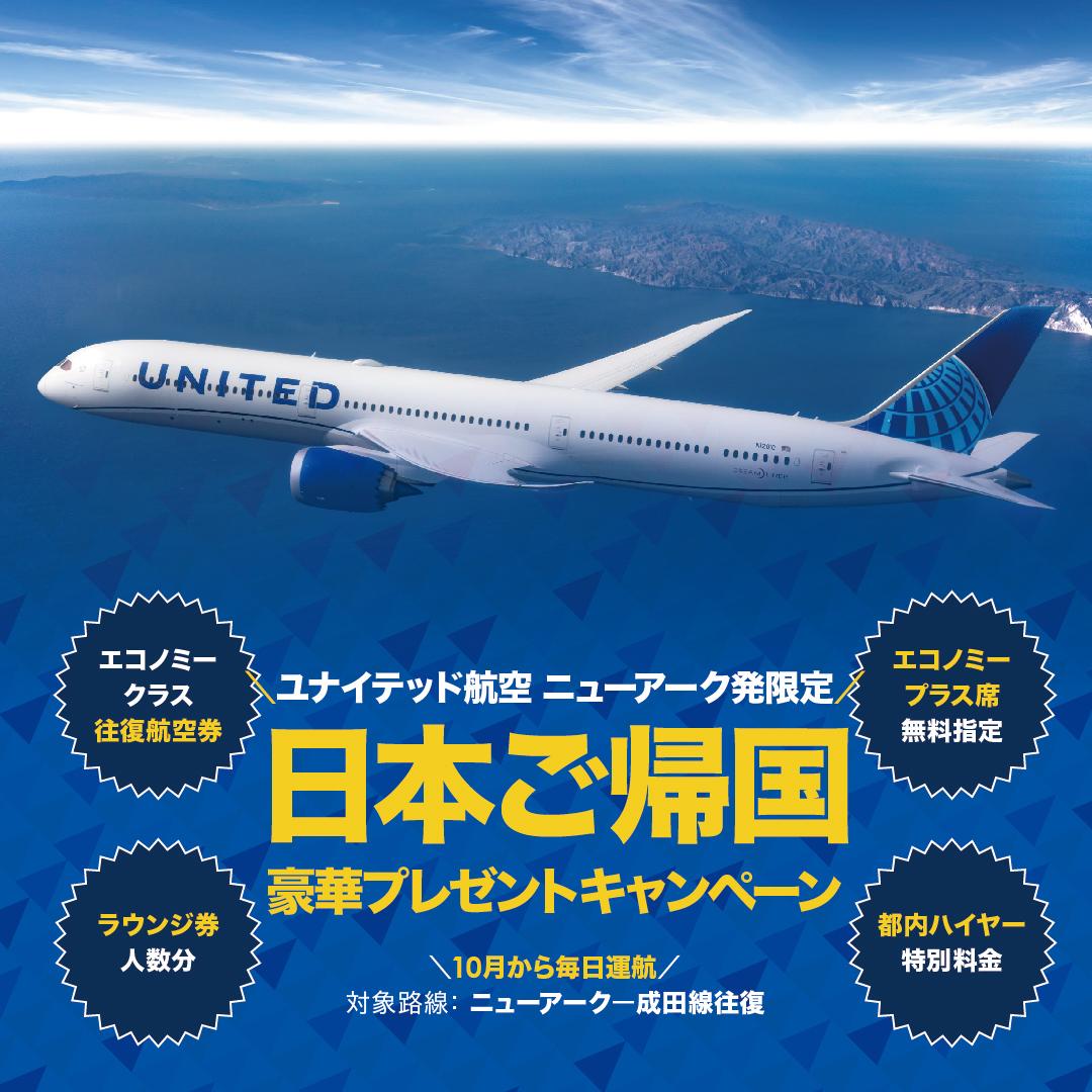 ユナイテッド航空キャンペーン